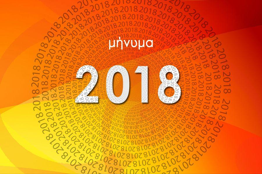 minima2018